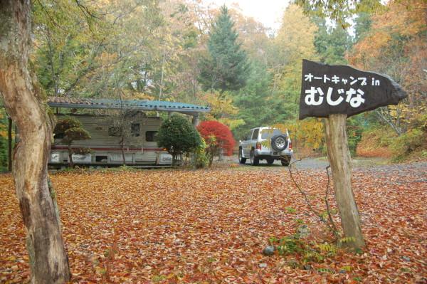 オートキャンプむじな(山梨県道志村のキャンプ場)